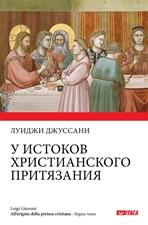 All'origine della pretesa cristiana. Ed. in lingua russa - Luigi Giussani | Libro | Itacalibri