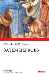 Perché la Chiesa. Ed. in lingua russa - Luigi Giussani | Libro | Itacalibri