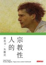 Il senso religioso. Ed. in lingua cinese a caratteri tradizionali - Luigi Giussani | Libro | Itacalibri