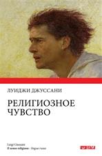 Il senso religioso. Ed. in lingua russa - Luigi Giussani | Libro | Itacalibri