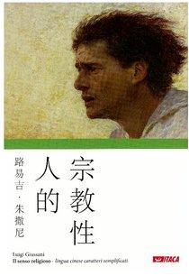 Il senso religioso. Ed. in lingua cinese a caratteri semplificati - Luigi Giussani | Libro | Itacalibri