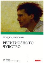 Il senso religioso. Ed. in lingua bulgara - Luigi Giussani | Libro | Itacalibri