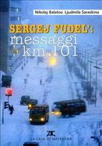 Sergej Fudel: messaggi dal km 101 - Nikolaj Balašov, Ljudmila Saraskina | Libro | Itacalibri