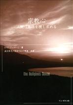Il senso religioso - giapponese - Luigi Giussani | Libro | Itacalibri
