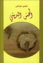 Il senso religioso. Ed. in lingua araba: Volume primo del PerCorso. Luigi Giussani | Libro | Itacalibri